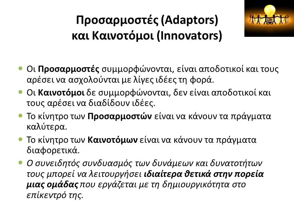Προσαρμοστές (Adaptors) και Καινοτόμοι (Innovators) Οι Προσαρμοστές συμμορφώνονται, είναι αποδοτικοί και τους αρέσει να ασχολούνται με λίγες ιδέες τη