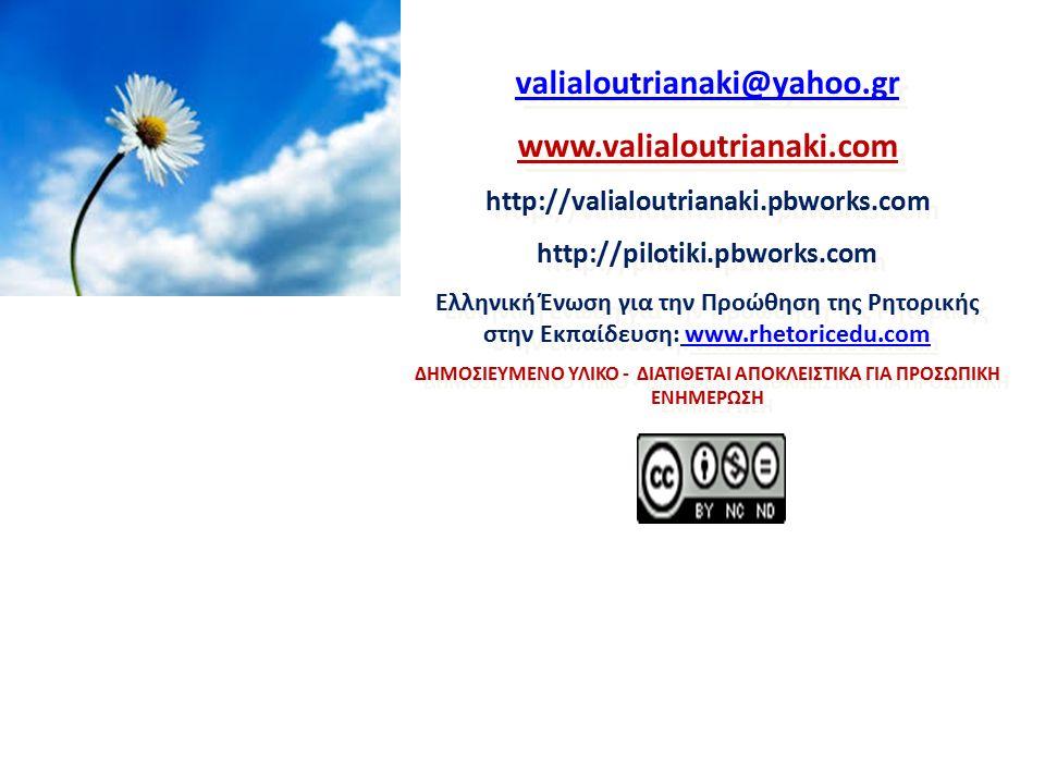valialoutrianaki@yahoo.gr www.valialoutrianaki.com http://valialoutrianaki.pbworks.com http://pilotiki.pbworks.com Ελληνική Ένωση για την Προώθηση της