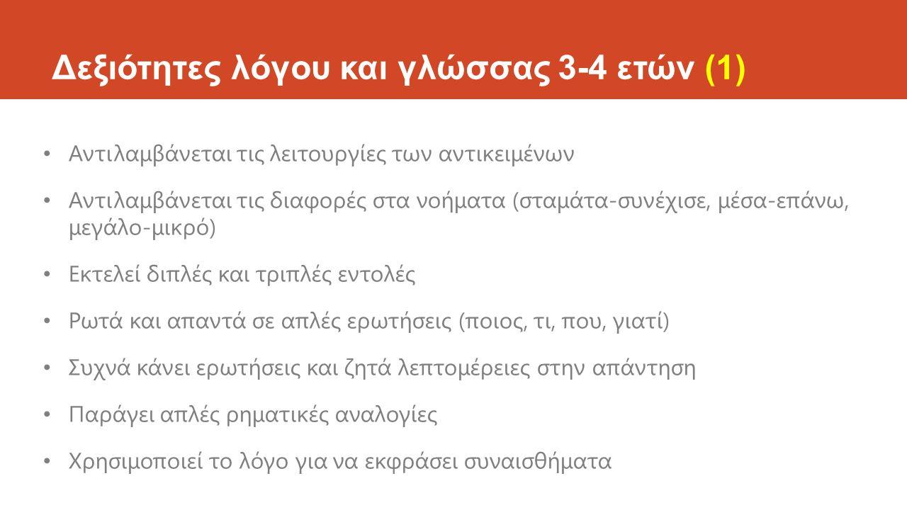 Δεξιότητες λόγου και γλώσσας 3-4 ετών (1) Αντιλαμβάνεται τις λειτουργίες των αντικειμένων Αντιλαμβάνεται τις διαφορές στα νοήματα (σταμάτα-συνέχισε, μ