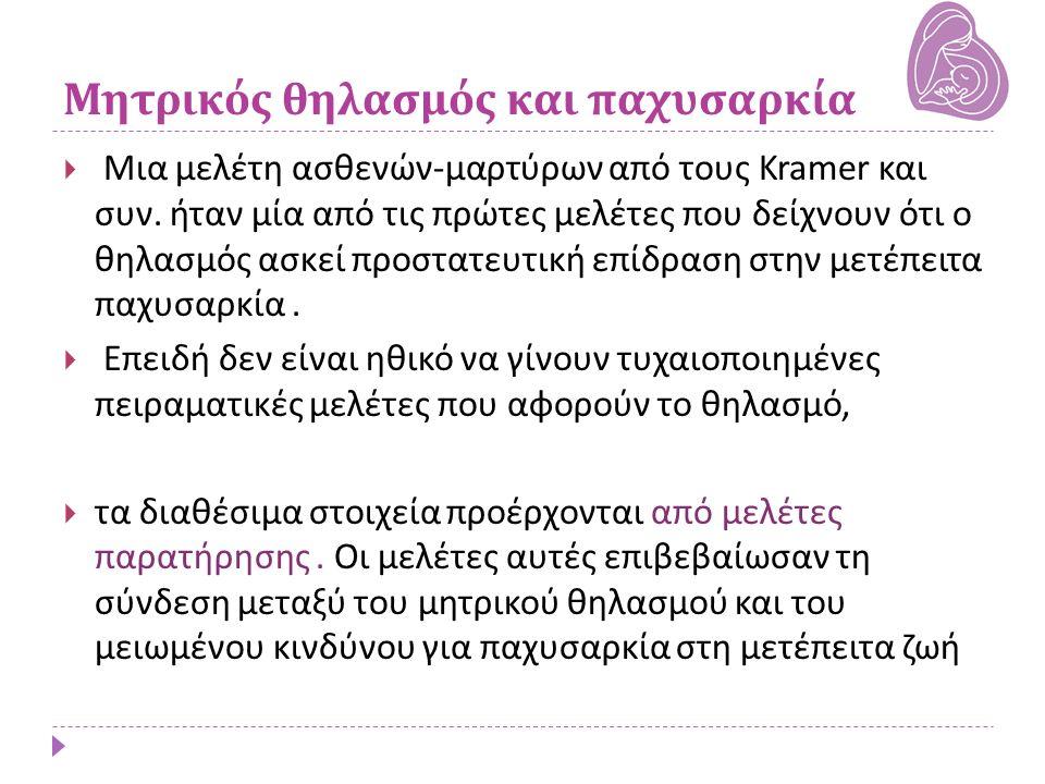 Μητρικός θηλασμός και παχυσαρκία  Μια μελέτη ασθενών - μαρτύρων από τους Kramer και συν. ήταν μία από τις πρώτες μελέτες που δείχνουν ότι ο θηλασμός