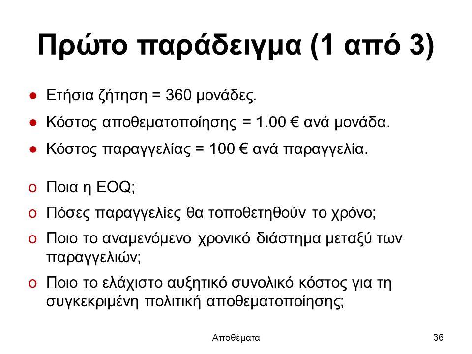 Πρώτο παράδειγμα (1 από 3) ●Ετήσια ζήτηση = 360 μονάδες.