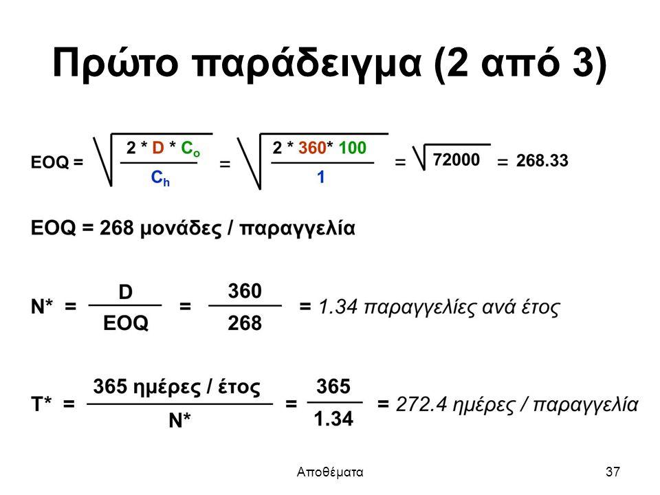 Πρώτο παράδειγμα (2 από 3) Αποθέματα37
