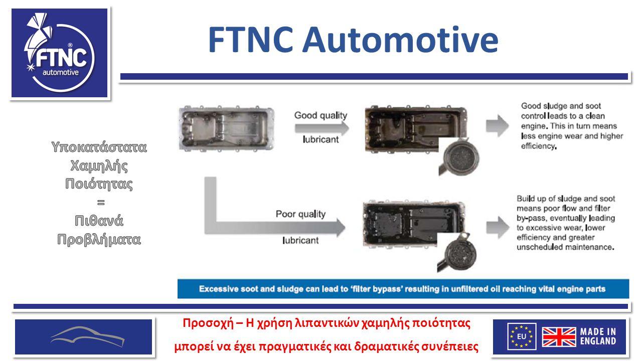 FTNC Automotive Προσοχή – Η χρήση λιπαντικών χαμηλής ποιότητας μπορεί να έχει πραγματικές και δραματικές συνέπειες
