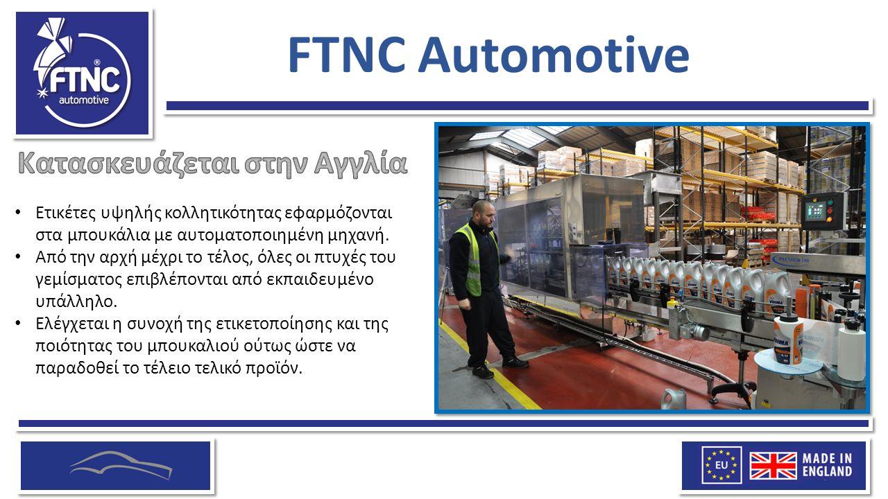 FTNC Automotive Ετικέτες υψηλής κολλητικότητας εφαρμόζονται στα μπουκάλια με αυτοματοποιημένη μηχανή.