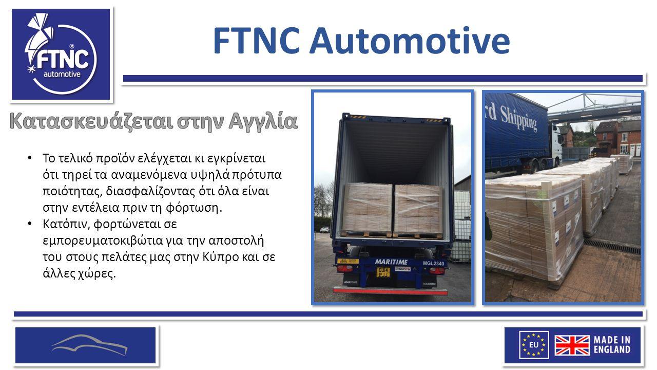 FTNC Automotive Το τελικό προϊόν ελέγχεται κι εγκρίνεται ότι τηρεί τα αναμενόμενα υψηλά πρότυπα ποιότητας, διασφαλίζοντας ότι όλα είναι στην εντέλεια πριν τη φόρτωση.
