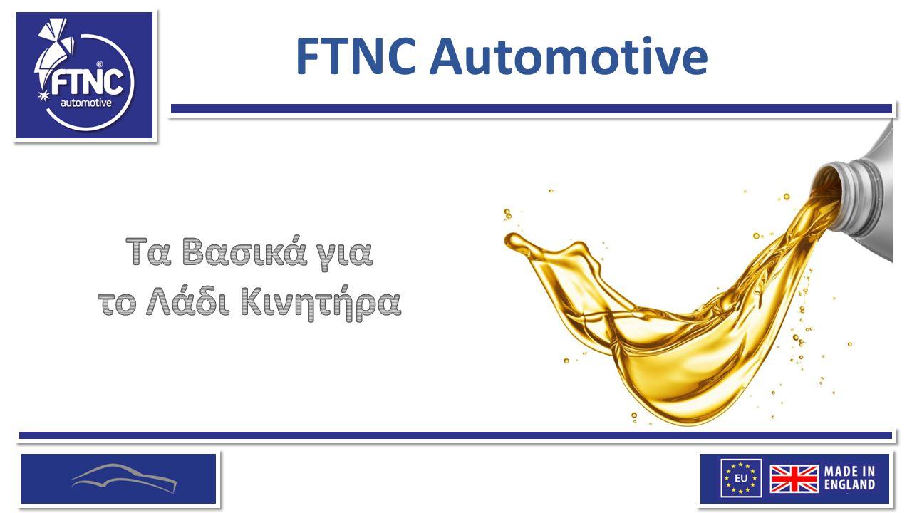 Ημισυνθετικό πολύτιμο λάδι κινητήρα που πληροί τις προδιαγραφές των ACEA και API που απαιτούνται από μεγάλο αριθμό αυτοκινήτων κι ελαφρών εμπορικών οχημάτων.