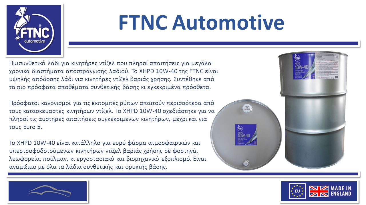 FTNC Automotive Ημισυνθετικό λάδι για κινητήρες ντίζελ που πληροί απαιτήσεις για μεγάλα χρονικά διαστήματα αποστράγγισης λαδιού.