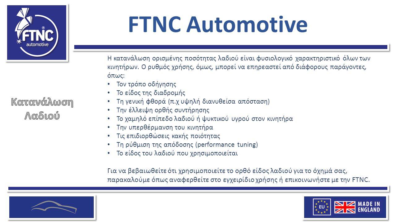 FTNC Automotive Η κατανάλωση ορισμένης ποσότητας λαδιού είναι φυσιολογικό χαρακτηριστικό όλων των κινητήρων.