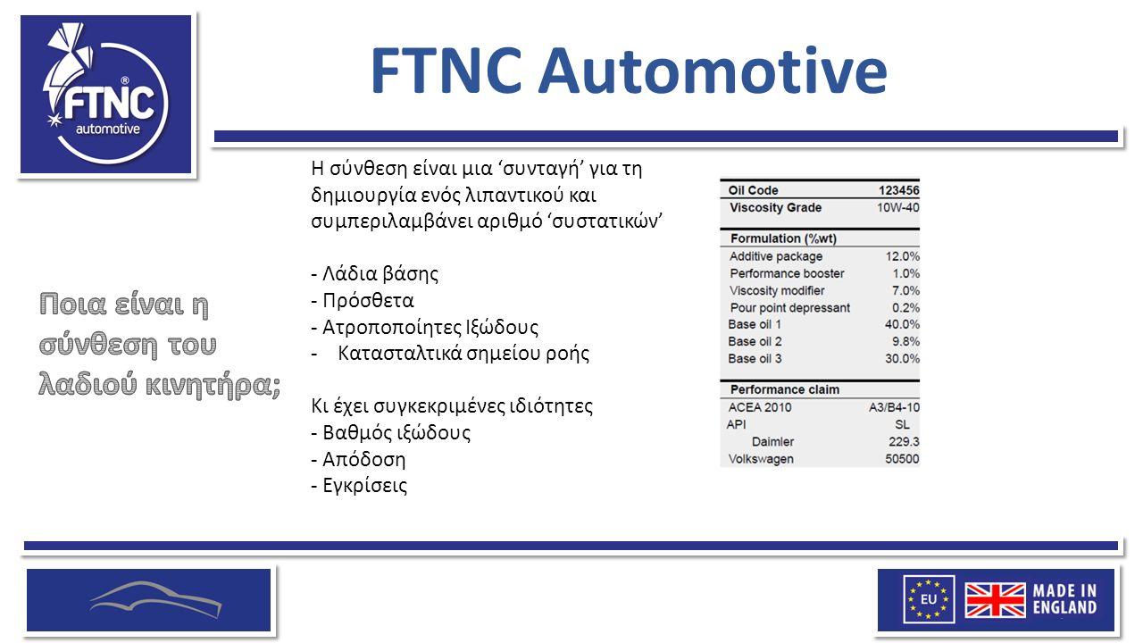 FTNC Automotive Πριν τη συσκευασία σε χαρτοκιβώτια, τα μπουκάλια και τα πώματα περνούν από μηχανή ενισχυμένης θερμικής σφράγισης ('Super Sealer') ούτως ώστε να αποφευχθούν οι διαρροές και να δοθεί στους πελάτες μας ένα απαραβίαστο μπουκάλι και προϊόν.