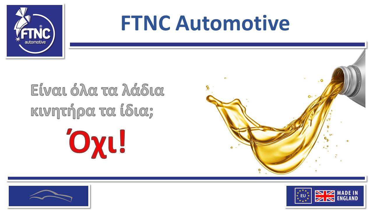 FTNC Automotive Κατόπιν, το τελικό προϊόν συσκευάζεται με ασφάλεια σε καινούργιες παλέτες και αποθηκεύεται στην αποθήκη μας που κατασκευάστηκε ειδικά για το σκοπό αυτό κοντά στο Μπέρμινγκχαμ της Αγγλίας.