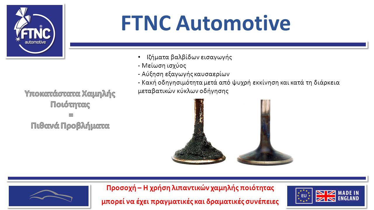 FTNC Automotive Προσοχή – Η χρήση λιπαντικών χαμηλής ποιότητας μπορεί να έχει πραγματικές και δραματικές συνέπειες Ιζήματα πιστονιών και ελατήρια - Τα ιζήματα πιστονιών μπορεί να προκαλέσουν αυτανάφλεξη ή αλυσιδωτές κινητήρα.