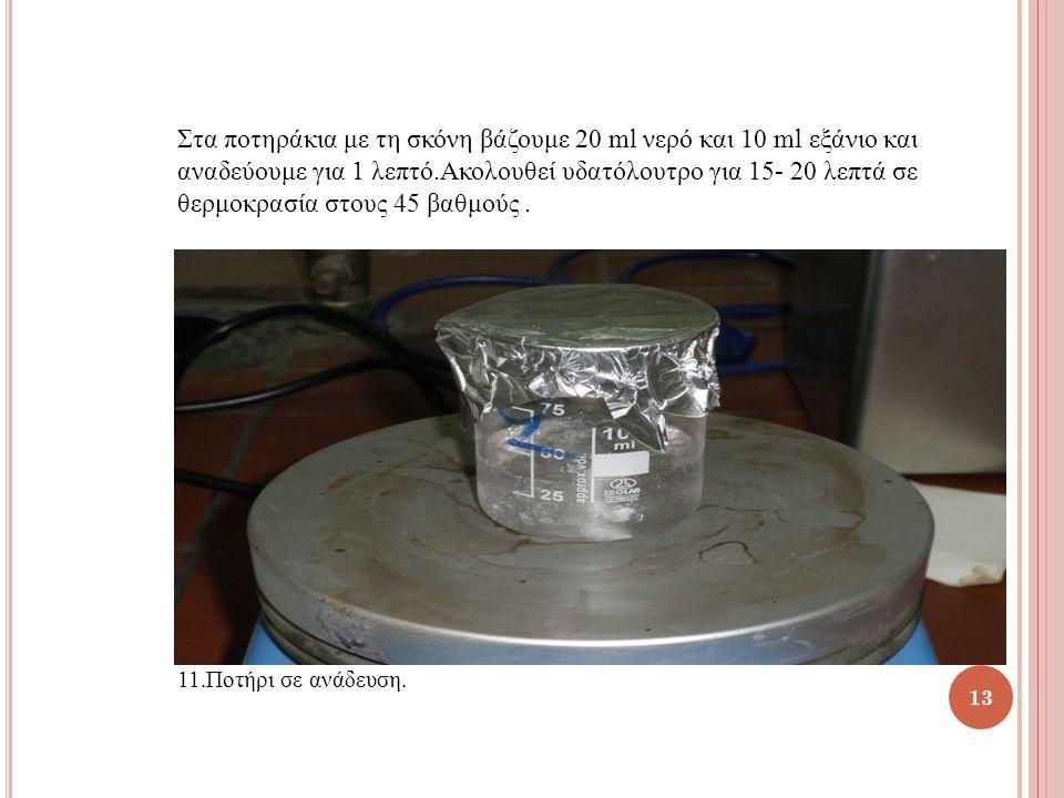 Στα ποτηράκια με τη σκόνη βάζουμε 20 ml νερό και 10 ml εξάνιο και αναδεύουμε για 1 λεπτό.Ακολουθεί υδατόλουτρο για 15- 20 λεπτά σε θερμοκρασία στους 4