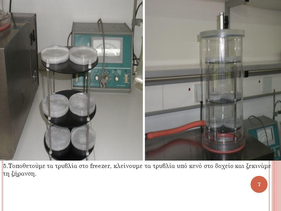 7 5.Τοποθετούμε τα τρυβλία στο freezer, κλείνουμε τα τρυβλία υπό κενό στο δοχείο και ξεκινάμε τη ξήρανση.
