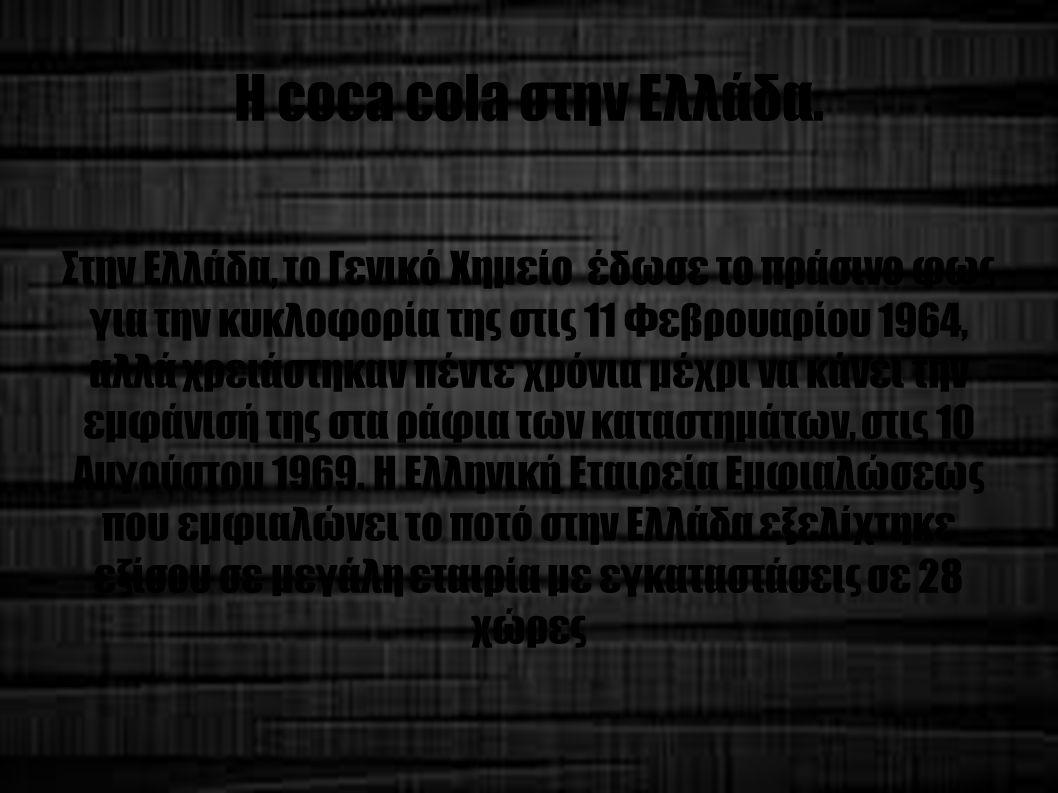 Η coca cola στην Ελλάδα. Στην Ελλάδα, το Γενικό Χημείο έδωσε το πράσινο φως για την κυκλοφορία της στις 11 Φεβρουαρίου 1964, αλλά χρειάστηκαν πέντε χρ