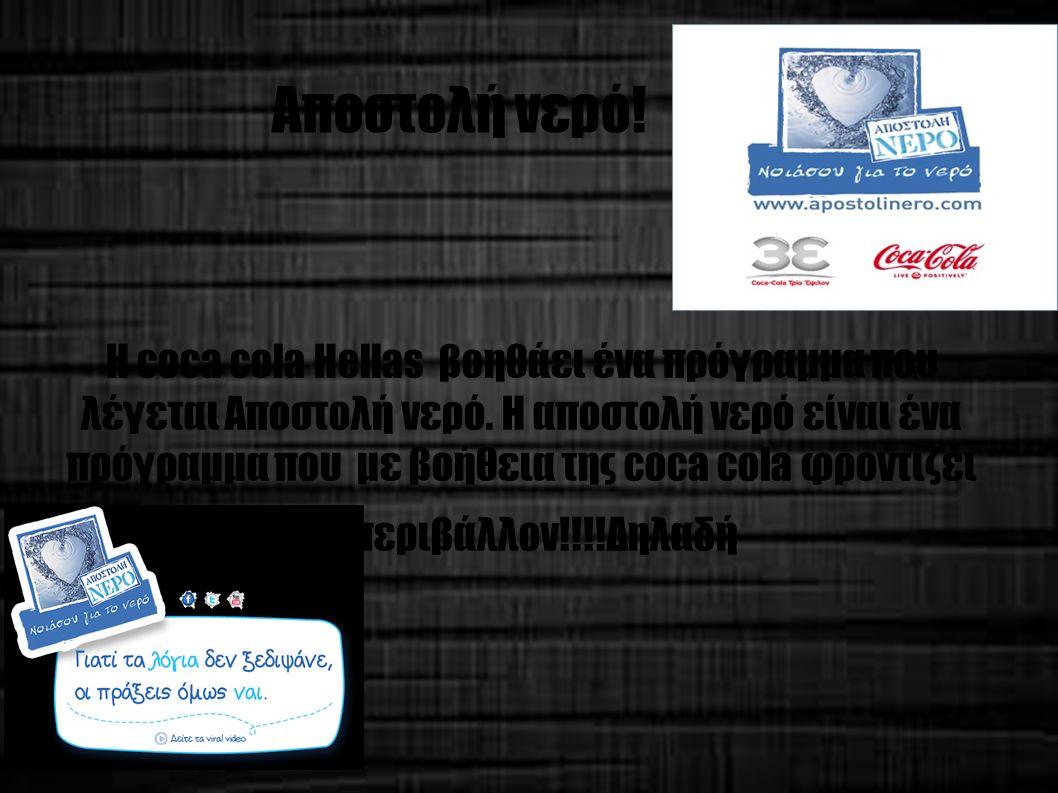 Αποστολή νερό! Η coca cola Hellas βοηθάει ένα πρόγραμμα που λέγεται Αποστολή νερό. Η αποστολή νερό είναι ένα πρόγραμμα που με βοήθεια της coca cola φρ