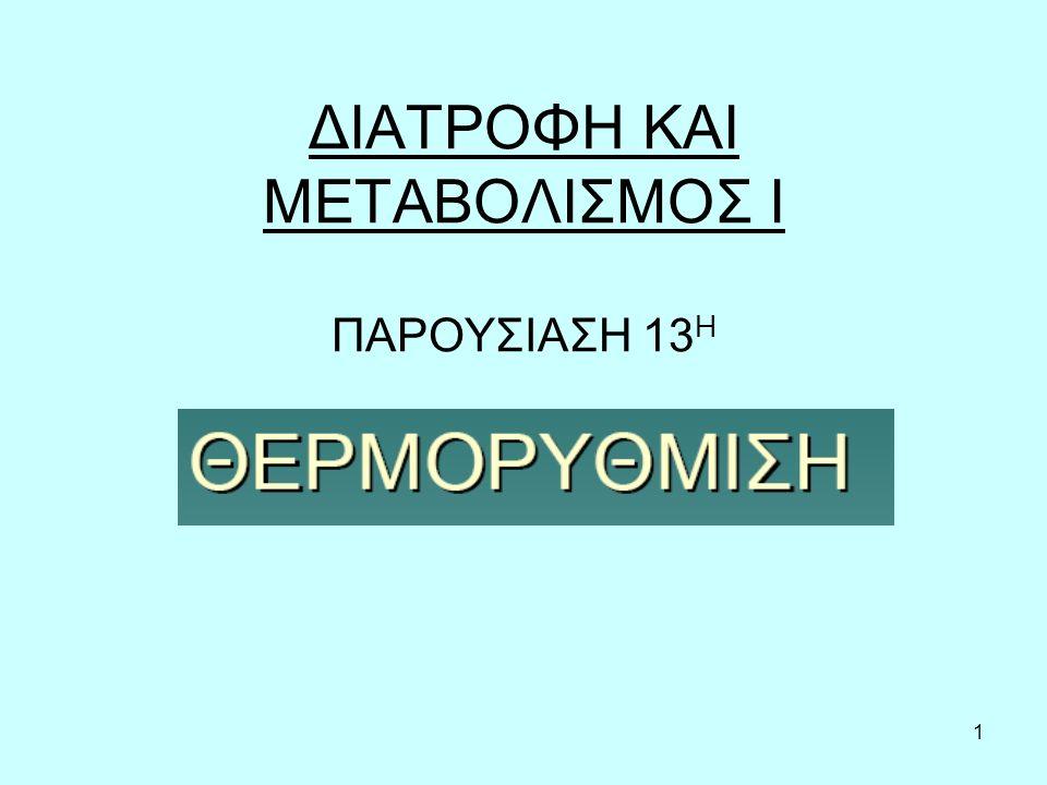 1 ΔΙΑΤΡΟΦΗ ΚΑΙ ΜΕΤΑΒΟΛΙΣΜΟΣ Ι ΠΑΡΟΥΣΙΑΣΗ 13 Η