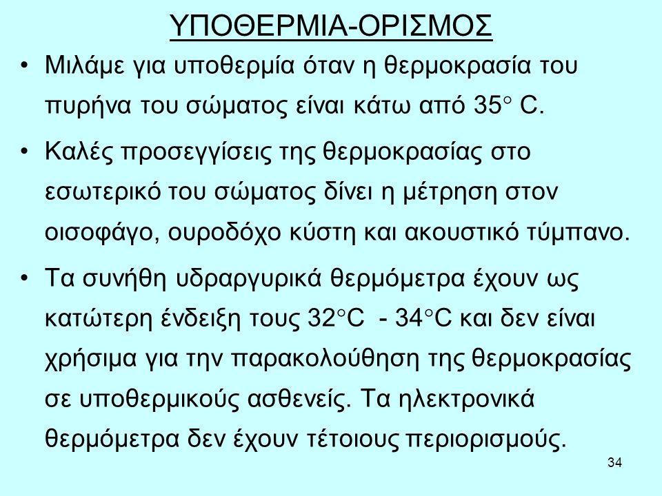 34 ΥΠΟΘΕΡΜΙΑ-ΟΡΙΣΜΟΣ Μιλάμε για υποθερμία όταν η θερμοκρασία του πυρήνα του σώματος είναι κάτω από 35  C.