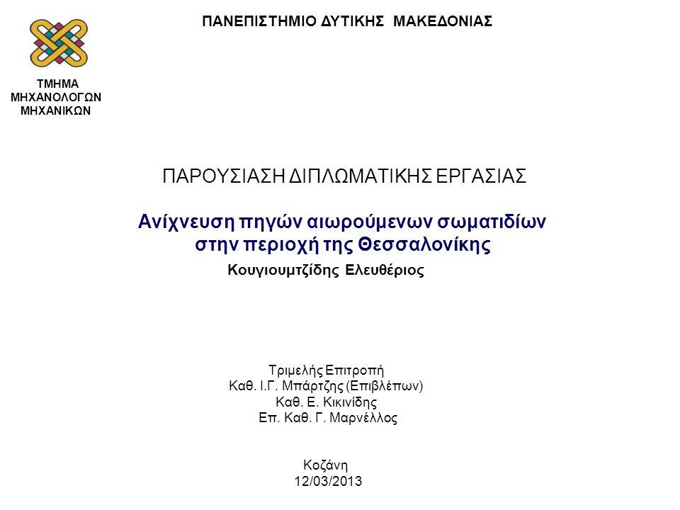 ΠΑΡΟΥΣΙΑΣΗ ΔΙΠΛΩΜΑΤΙΚΗΣ ΕΡΓΑΣΙΑΣ Ανίχνευση πηγών αιωρούμενων σωματιδίων στην περιοχή της Θεσσαλονίκης Κουγιουμτζίδης Ελευθέριος Τριμελής Επιτροπή Καθ.