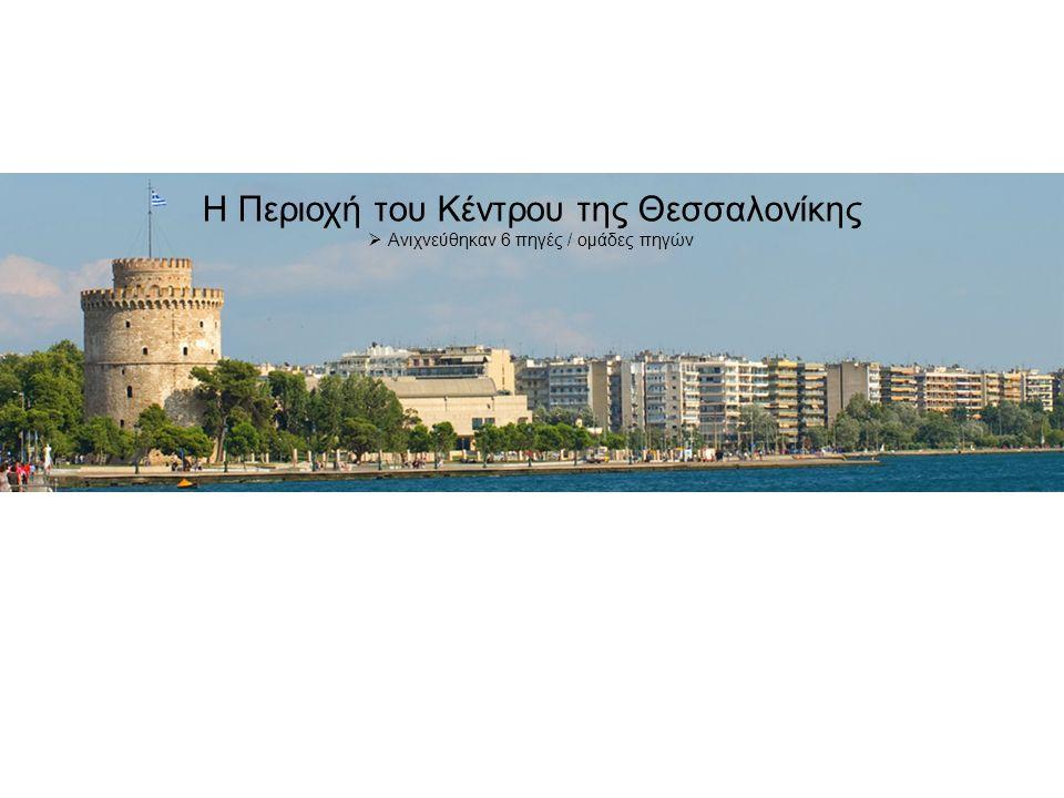 Η Περιοχή του Κέντρου της Θεσσαλονίκης  Ανιχνεύθηκαν 6 πηγές / ομάδες πηγών