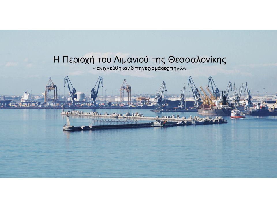 Η Περιοχή του Λιμανιού της Θεσσαλονίκης ανιχνεύθηκαν 6 πηγές/ομάδες πηγών