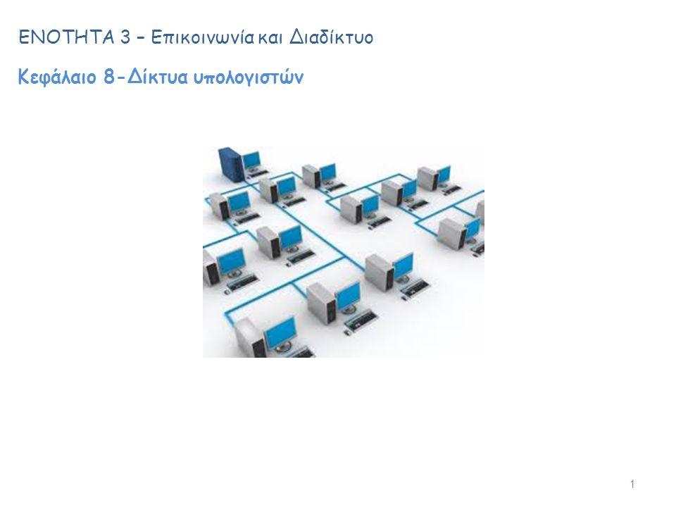 Κεφάλαιο 8-Δίκτυα υπολογιστών ΕΝΟΤΗΤΑ 3 – Επικοινωνία και Διαδίκτυο 1