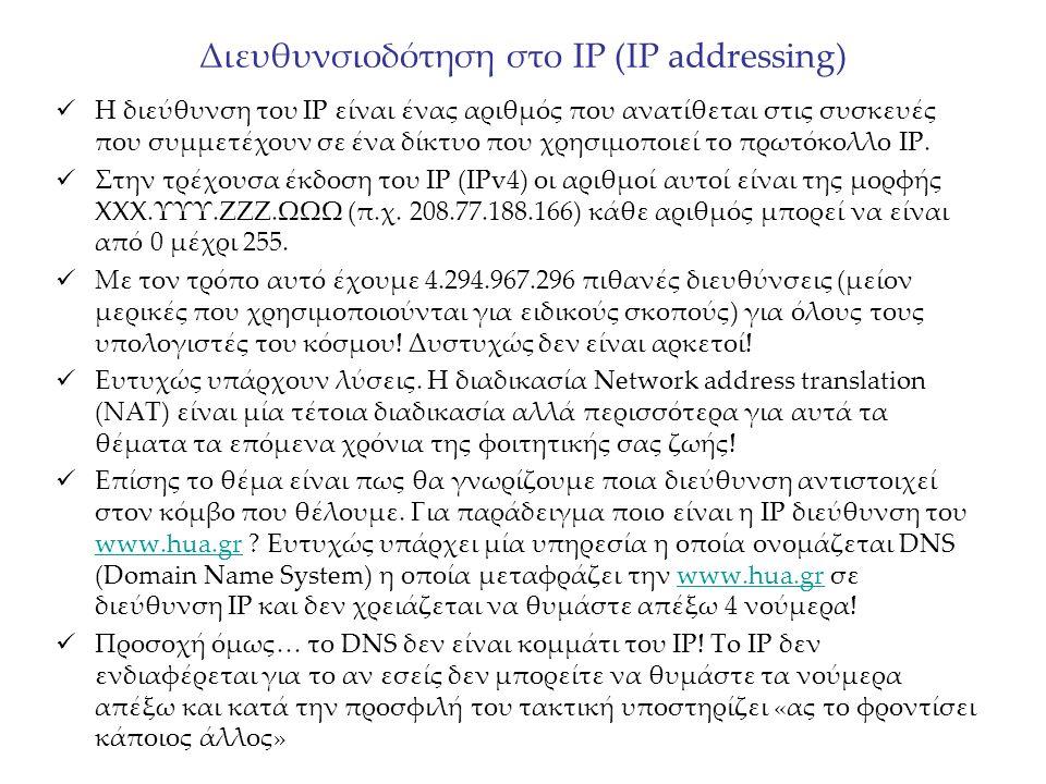 Δρομολογητές (Routers) Όπως στο επίπεδο ζεύξης είχαμε τους μεταγωγείς (switches) στο IP επίπεδο έχουμε τους δρομολογητές (routers) Πρόκειται για στοιχεία του δικτύου (μπορεί να είναι συνδυασμός από software και hardware) που αναλαμβάνει την δρομολόγηση των πακέτων του IP μέσα στο δίκτυο.