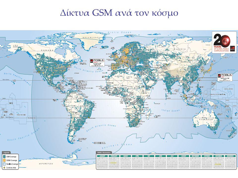 Τα διάφορα G 1G δίκτυα: Στα δίκτυα αυτά η μετάδοση της πληροφορίας (π.χ.