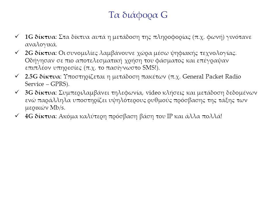 Τα διάφορα G 1G δίκτυα: Στα δίκτυα αυτά η μετάδοση της πληροφορίας (π.χ. φωνή) γινότανε αναλογικά. 2G δίκτυα: Οι συνομιλίες λαμβάνουνε χώρα μέσω ψηφια