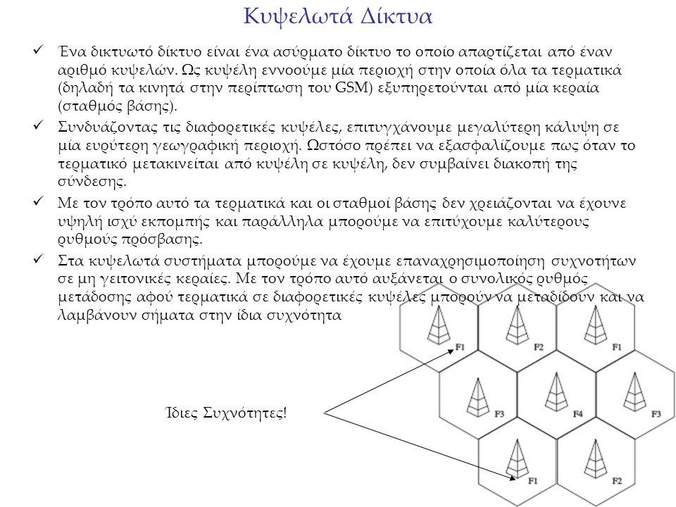 Κυψελωτά Δίκτυα Ένα δικτυωτό δίκτυο είναι ένα ασύρματο δίκτυο το οποίο απαρτίζεται από έναν αριθμό κυψελών. Ως κυψέλη εννοούμε μία περιοχή στην οποία