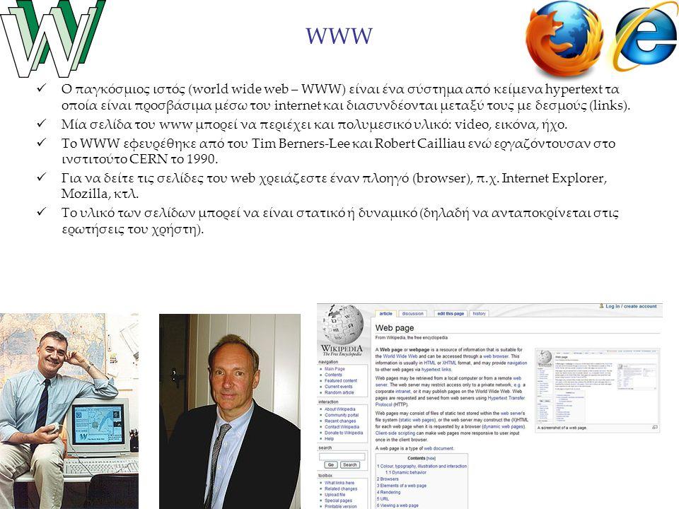 WWW O παγκόσμιος ιστός (world wide web – WWW) είναι ένα σύστημα από κείμενα hypertext τα οποία είναι προσβάσιμα μέσω του internet και διασυνδέονται με