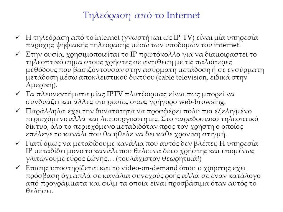 Τηλεόραση από το Internet Η τηλεόραση από το internet (γνωστή και ως IP-TV) είναι μία υπηρεσία παροχής ψηφιακής τηλεόρασης μέσω των υποδομών του inter