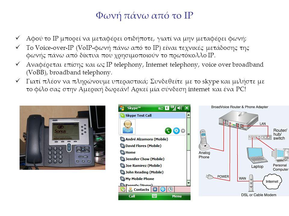 Φωνή πάνω από τo IP Αφού το IP μπορεί να μεταφέρει οτιδήποτε, γιατί να μην μεταφέρει φωνή; Το Voice-over-IP (VoIP-φωνή πάνω από το IP) είναι τεχνικές