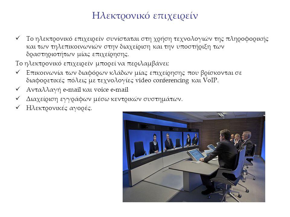 Ηλεκτρονικό επιχειρείν Το ηλεκτρονικό επιχειρείν συνίσταται στη χρήση τεχνολογιών της πληροφορικής και των τηλεπικοινωνιών στην διαχείριση και την υπο