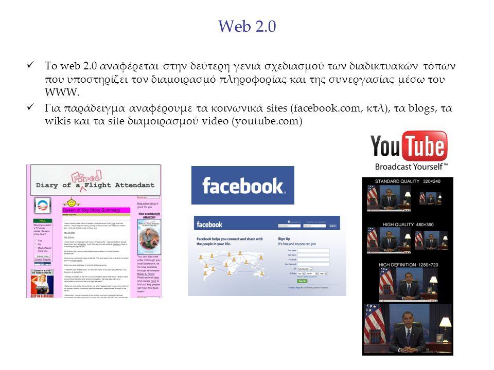 Web 2.0 To web 2.0 αναφέρεται στην δεύτερη γενιά σχεδιασμού των διαδικτυακών τόπων που υποστηρίζει τον διαμοιρασμό πληροφορίας και της συνεργασίας μέσ