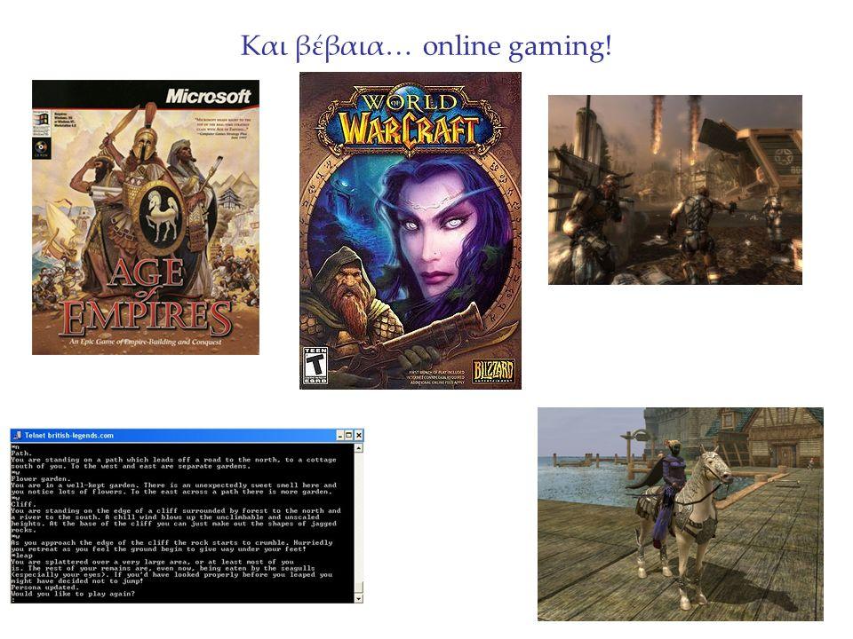 Και βέβαια… online gaming!
