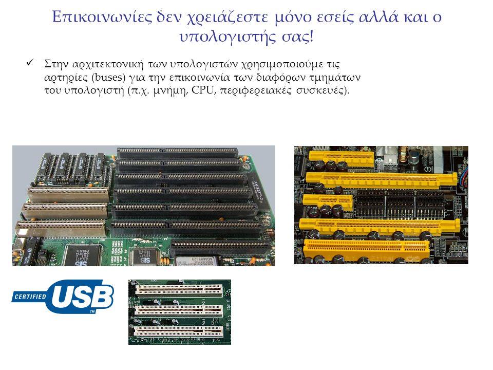 Παράλληλοι Υπολογιστές Οι παράλληλοι υπολογιστές αποτελούνται από πολλές CPU οι οποίες όμως πρέπει να είναι διασυνδεδεμένες.