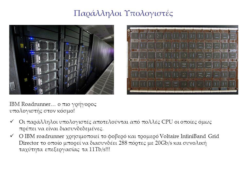 Παράλληλοι Υπολογιστές Οι παράλληλοι υπολογιστές αποτελούνται από πολλές CPU οι οποίες όμως πρέπει να είναι διασυνδεδεμένες. Ο IBM roadrunner χρησιμοπ