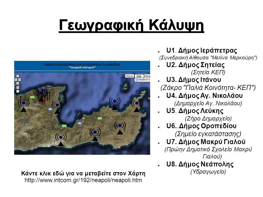 Γεωγραφική Κάλυψη ● U1. Δήμος Ιεράπετρας (Συνεδριακή Αίθουσα Μελίνα Μερκούρη ) ● U2.