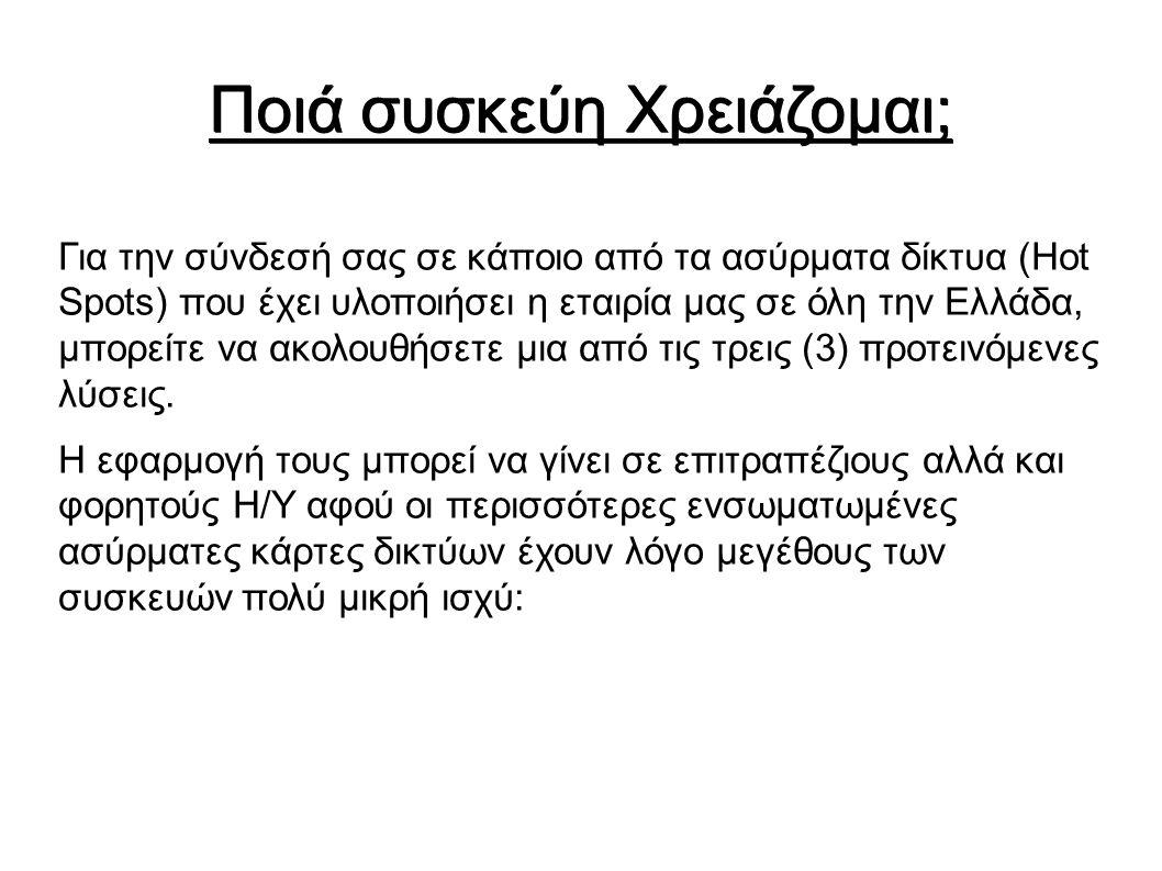 Ποιά συσκεύη Χρειάζομαι; Για την σύνδεσή σας σε κάποιο από τα ασύρματα δίκτυα (Hot Spots) που έχει υλοποιήσει η εταιρία μας σε όλη την Ελλάδα, μπορείτε να ακολουθήσετε μια από τις τρεις (3) προτεινόμενες λύσεις.