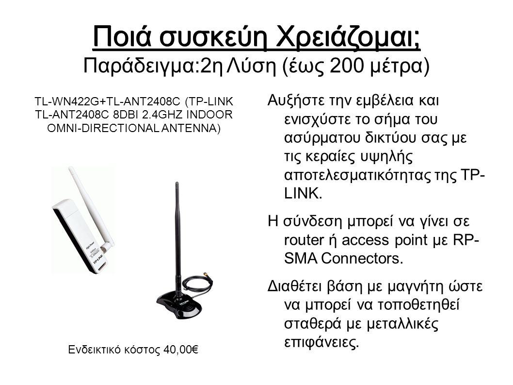 Ποιά συσκεύη Χρειάζομαι; Ποιά συσκεύη Χρειάζομαι; Παράδειγμα:2η Λύση (έως 200 μέτρα) Αυξήστε την εμβέλεια και ενισχύστε το σήμα του ασύρματου δικτύου σας με τις κεραίες υψηλής αποτελεσματικότητας της TP- LINK.