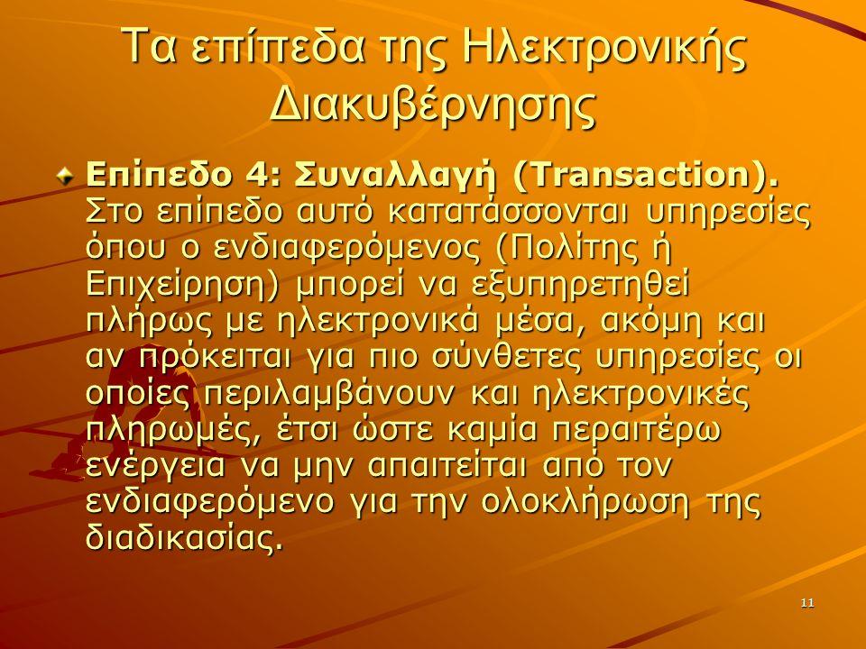 11 Τα επίπεδα της Ηλεκτρονικής Διακυβέρνησης Επίπεδο 4: Συναλλαγή (Transaction).