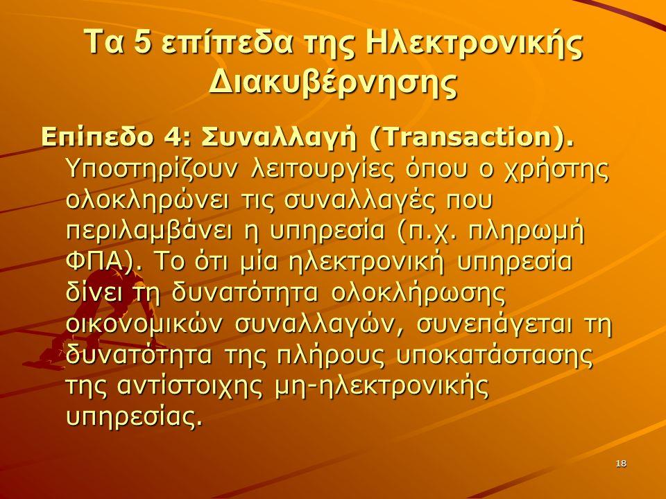 18 Τα 5 επίπεδα της Ηλεκτρονικής Διακυβέρνησης Επίπεδο 4: Συναλλαγή (Transaction).
