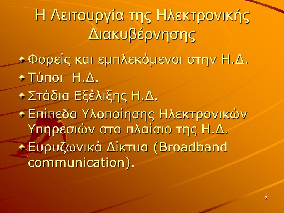 2 Η Λειτουργία της Ηλεκτρονικής Διακυβέρνησης Φορείς και εμπλεκόμενοι στην Η.Δ.