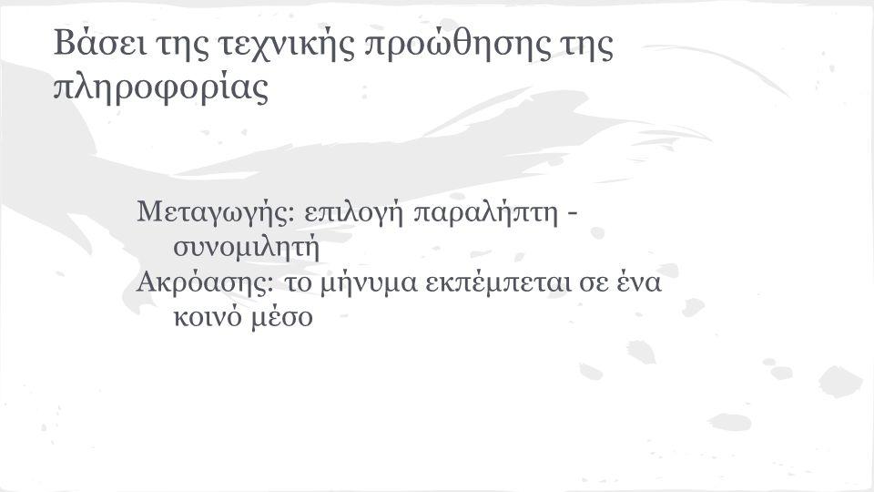 Βάσει της τεχνικής προώθησης της πληροφορίας Μεταγωγής: επιλογή παραλήπτη - συνομιλητή Ακρόασης: το μήνυμα εκπέμπεται σε ένα κοινό μέσο