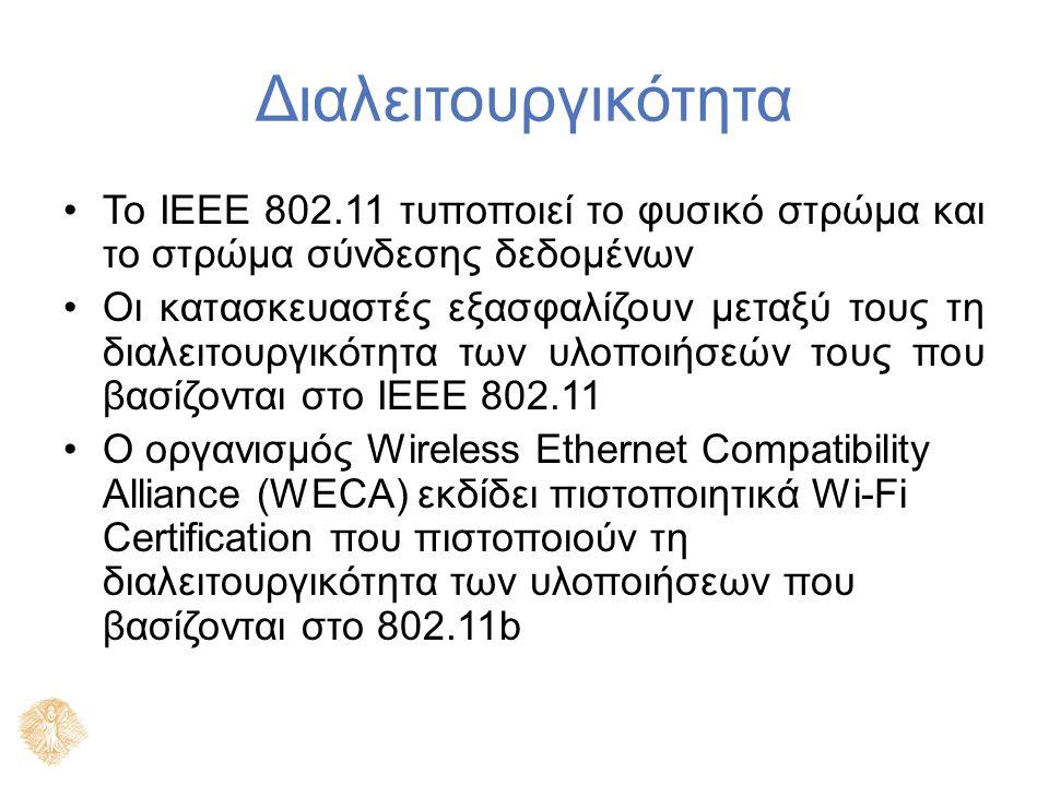 Διαλειτουργικότητα Το IEEE 802.11 τυποποιεί το φυσικό στρώμα και το στρώμα σύνδεσης δεδομένων Οι κατασκευαστές εξασφαλίζουν μεταξύ τους τη διαλειτουργ