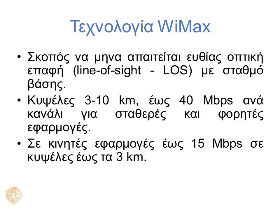 Τεχνολογία WiMax Σκοπός να μηνα απαιτείται ευθίας οπτική επαφή (line-of-sight - LOS) με σταθμό βάσης. Κυψέλες 3-10 km, έως 40 Mbps ανά κανάλι για σταθ