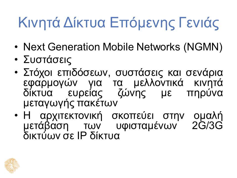 Κινητά Δίκτυα Επόμενης Γενιάς Next Generation Mobile Networks (NGMN) Συστάσεις Στόχοι επιδόσεων, συστάσεις και σενάρια εφαρμογών για τα μελλοντικά κιν