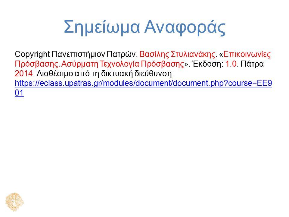 Σημείωμα Αναφοράς Copyright Πανεπιστήμιον Πατρών, Βασίλης Στυλιανάκης. «Επικοινωνίες Πρόσβασης. Ασύρματη Τεχνολογία Πρόσβασης». Έκδοση: 1.0. Πάτρα 201