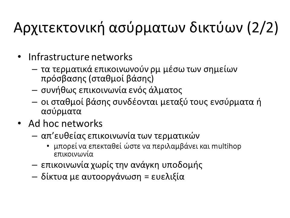 Εξέλιξη ασύρματων κυψελοειδών δικτύων