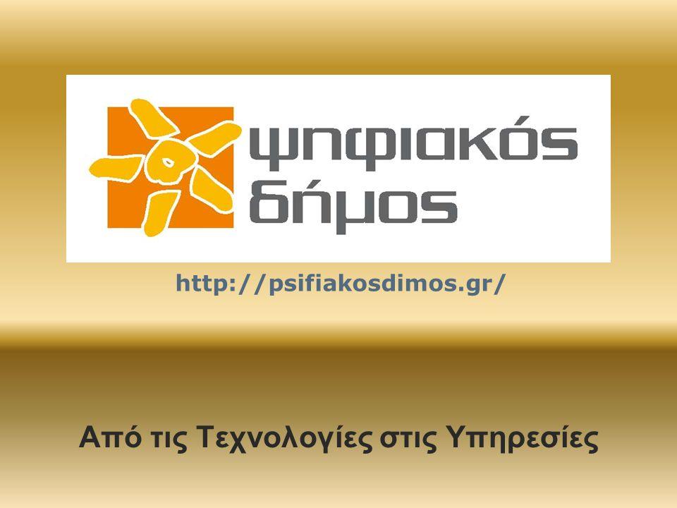 Από τις Τεχνολογίες στις Υπηρεσίες http://psifiakosdimos.gr/